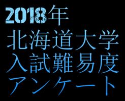2018年北海道大学入試難易度アンケート