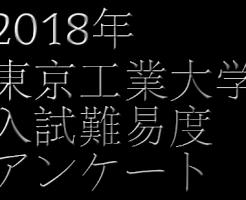2018年東京工業大学入試難易度アンケート