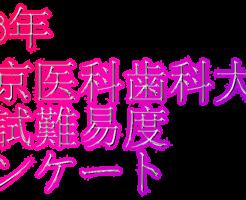 2018年東京医科歯科大学入試難易度アンケート