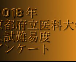 2018年京都府立医科大学入試難易度アンケート