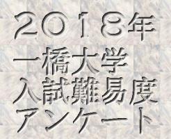 2018年一橋大学入試難易度アンケート&解答速報