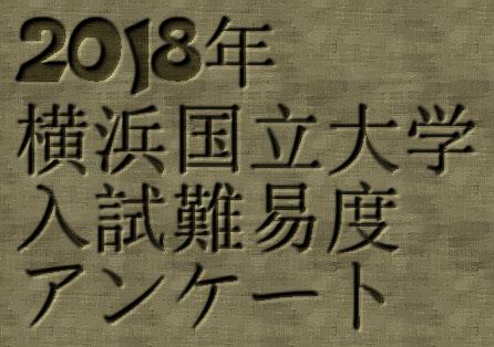 2018年横浜国立大学入試難易度アンケート