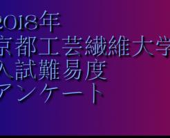 2018年京都工芸繊維大学入試難易度アンケート
