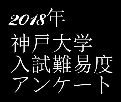 2018年神戸大学入試難易度アンケート