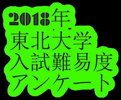 2018年東北大学入試難易度アンケート