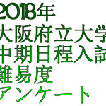 2018年大阪府立大学中期日程入試難易度アンケート