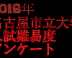 名古屋市立大学入試難易度アンケート(中期)
