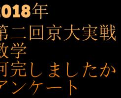 2018年第二回京大実戦数学何完しましたか?ケート