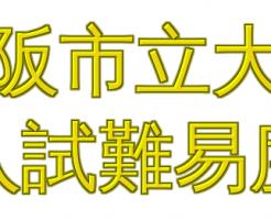 大阪市立大学入試難易度