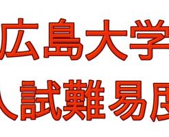 広島大学後期入試難易度