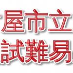 名古屋市立大学入試難易度