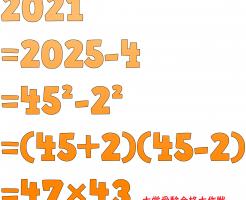 2021年数学予想問題
